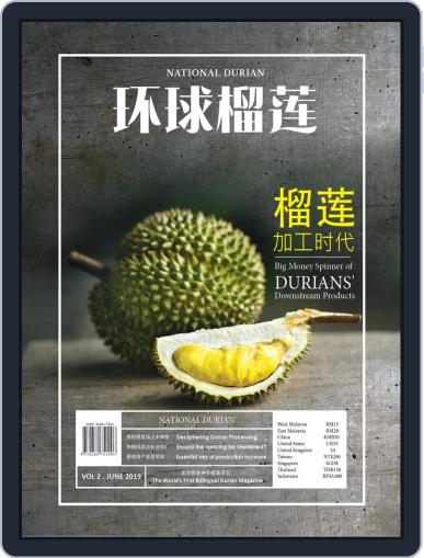 National Durian (Digital) August 24th, 2020 Issue Cover