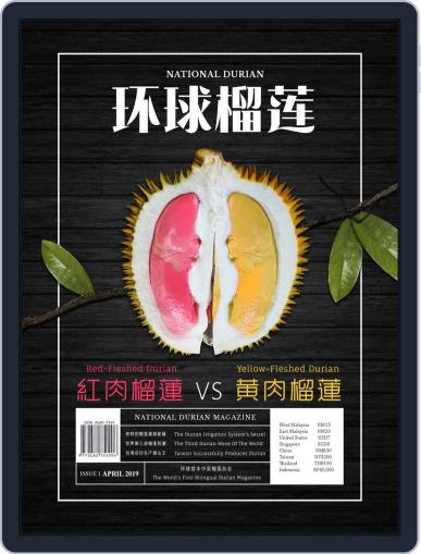 National Durian (Digital) August 21st, 2020 Issue Cover