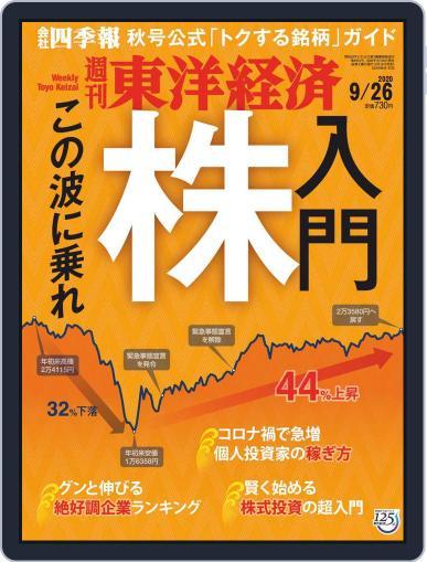 週刊東洋経済 September 19th, 2020 Digital Back Issue Cover