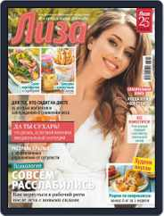 Лиза (Digital) Subscription September 19th, 2020 Issue