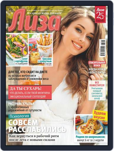 Лиза September 19th, 2020 Digital Back Issue Cover