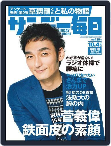 サンデー毎日 Sunday Mainichi September 19th, 2020 Digital Back Issue Cover