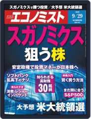 週刊エコノミスト (Digital) Subscription September 19th, 2020 Issue