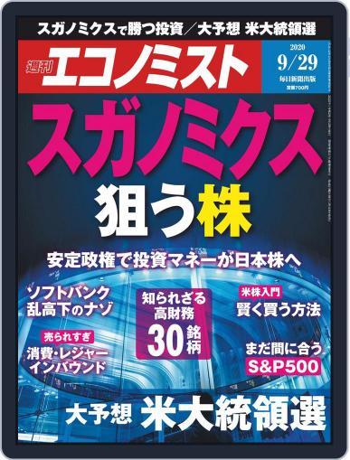 週刊エコノミスト (Digital) September 19th, 2020 Issue Cover