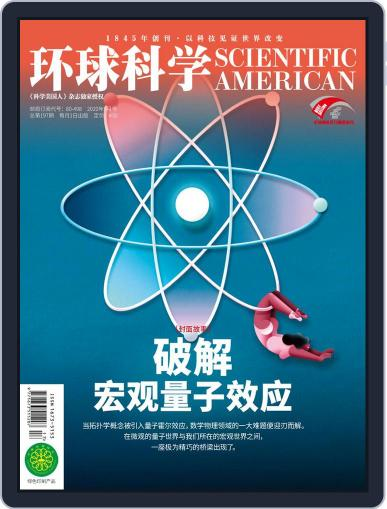 Scientific American Chinese Edition September 21st, 2020 Digital Back Issue Cover