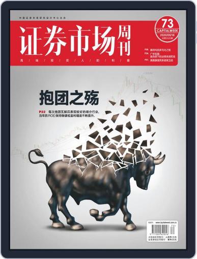 Capital Week 證券市場週刊 September 21st, 2020 Digital Back Issue Cover