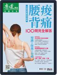 Common Health Body Special Issue 康健身體百科 (Digital) Subscription July 16th, 2020 Issue