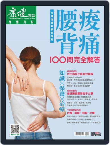 Common Health Body Special Issue 康健身體百科 July 16th, 2020 Digital Back Issue Cover