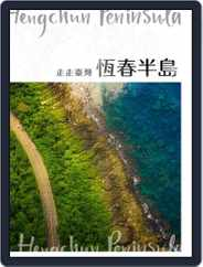 GoGo XinTaiwan 走走系列 (Digital) Subscription September 22nd, 2020 Issue