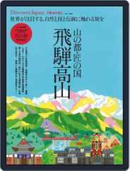 別冊discover Japan Travel (Digital) Subscription