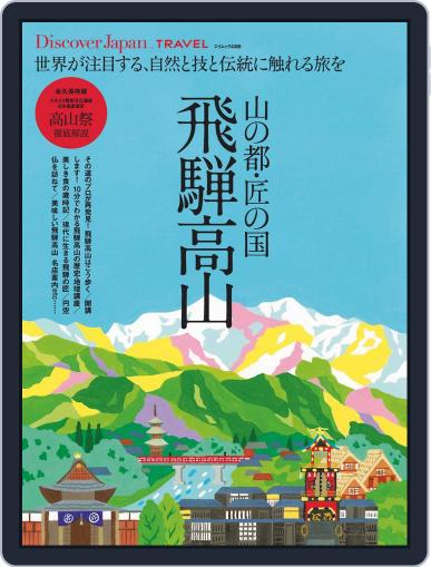 別冊discover Japan Travel Digital Back Issue Cover
