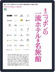 別冊discover Japan Travel (Digital) Subscription