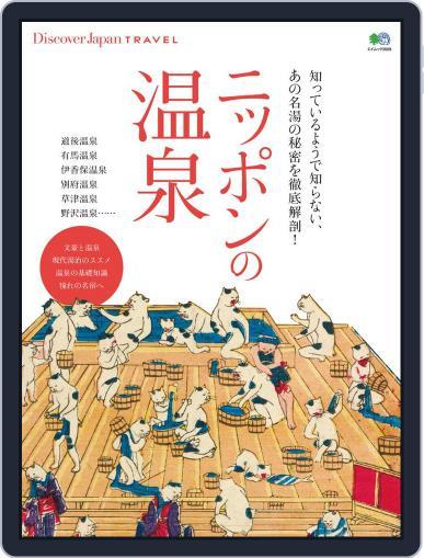 別冊discover Japan Travel Digital Back Issue Cover