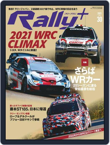 RALLY + ラリープラス September 30th, 2021 Digital Back Issue Cover