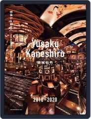 Yusaku Kaneshiro 兼城祐作 2010-2020 想像から創造へ Magazine (Digital) Subscription September 27th, 2020 Issue