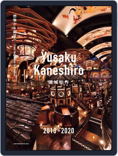 Yusaku Kaneshiro 兼城祐作 2010-2020 想像から創造へ September 27th, 2020 Digital Back Issue Cover
