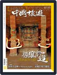 China Tourism 中國旅遊 (Chinese version) (Digital) Subscription September 30th, 2020 Issue