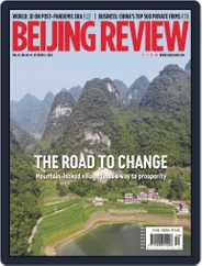 Beijing Review (Digital) Subscription October 1st, 2020 Issue