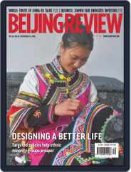 Beijing Review (Digital) Subscription September 24th, 2020 Issue