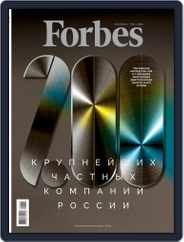 Forbes Russia (Digital) Subscription October 1st, 2020 Issue
