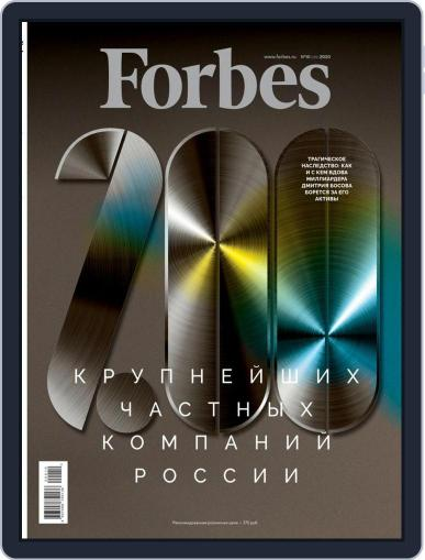 Forbes Russia (Digital) October 1st, 2020 Issue Cover