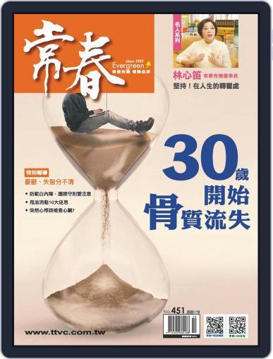Evergreen 常春 (Digital) September 30th, 2020 Issue Cover