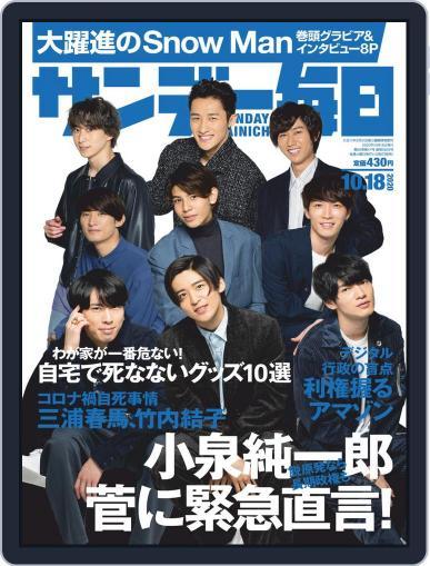 サンデー毎日 Sunday Mainichi (Digital) October 6th, 2020 Issue Cover
