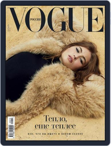 Vogue Russia (Digital) October 1st, 2020 Issue Cover