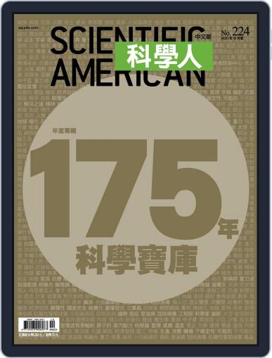 Scientific American Traditional Chinese Edition 科學人中文版 (Digital) October 1st, 2020 Issue Cover