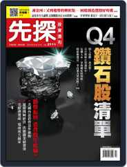 Wealth Invest Weekly 先探投資週刊 (Digital) Subscription September 29th, 2020 Issue