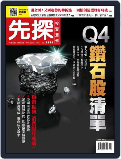 Wealth Invest Weekly 先探投資週刊 (Digital) September 29th, 2020 Issue Cover