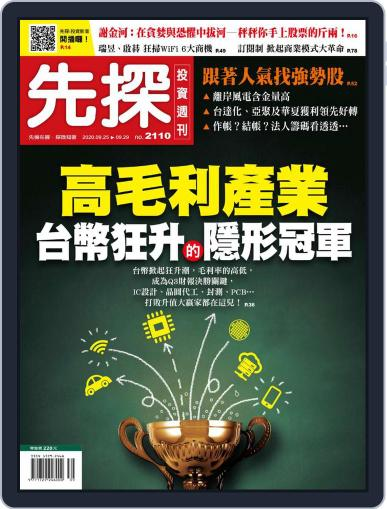 Wealth Invest Weekly 先探投資週刊 September 24th, 2020 Digital Back Issue Cover