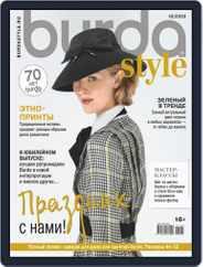 Бурда (Digital) Subscription October 1st, 2020 Issue