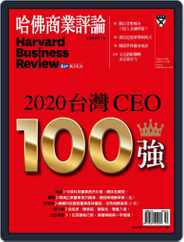 Harvard Business Review Complex Chinese Edition 哈佛商業評論 (Digital) Subscription October 1st, 2020 Issue