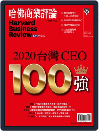 Harvard Business Review Complex Chinese Edition 哈佛商業評論 (Digital) October 1st, 2020 Issue Cover