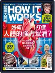 HOW IT WORKS 知識大圖解國際中文版 (Digital) Subscription September 30th, 2020 Issue