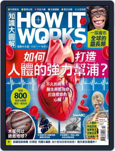HOW IT WORKS 知識大圖解國際中文版 (Digital) September 30th, 2020 Issue Cover