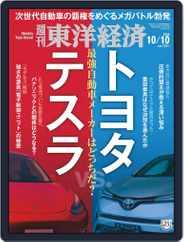 週刊東洋経済 (Digital) Subscription October 5th, 2020 Issue