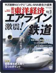 週刊東洋経済 (Digital) Subscription September 28th, 2020 Issue