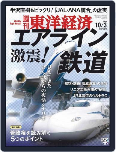 週刊東洋経済 (Digital) September 28th, 2020 Issue Cover