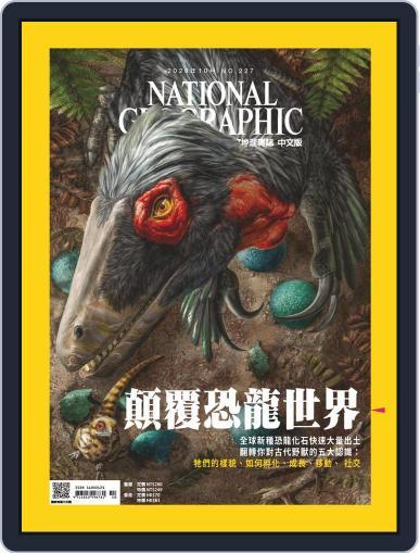 National Geographic Magazine Taiwan 國家地理雜誌中文版 September 30th, 2020 Digital Back Issue Cover