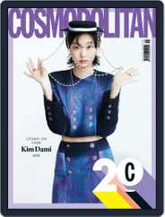 Cosmopolitan Korea (Digital) Subscription September 1st, 2020 Issue