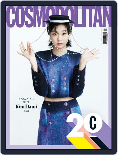 Cosmopolitan Korea (Digital) September 1st, 2020 Issue Cover