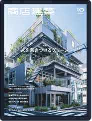 商店建築 shotenkenchiku (Digital) Subscription September 30th, 2020 Issue