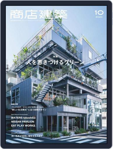 商店建築 shotenkenchiku September 30th, 2020 Digital Back Issue Cover
