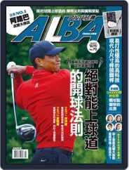 ALBA TROSS-VIEW 阿路巴高爾夫 國際中文版 (Digital) Subscription October 5th, 2020 Issue