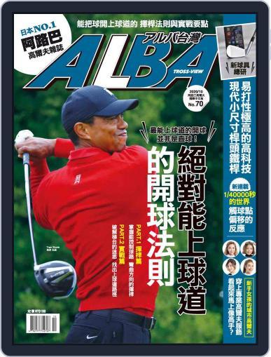 ALBA TROSS-VIEW 阿路巴高爾夫 國際中文版 October 5th, 2020 Digital Back Issue Cover