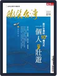 Smile Quarterly 微笑季刊 (Digital) Subscription September 30th, 2020 Issue