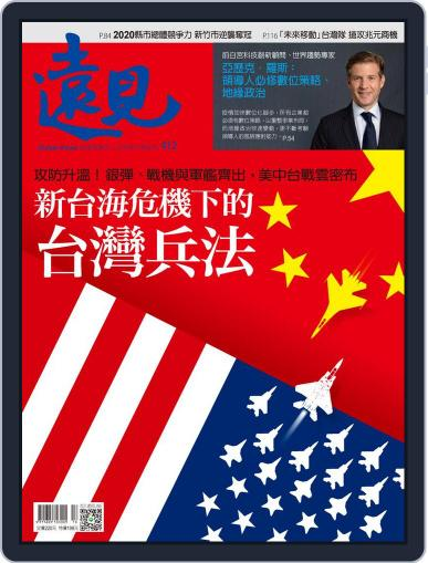 Global Views Monthly 遠見雜誌 (Digital) October 1st, 2020 Issue Cover
