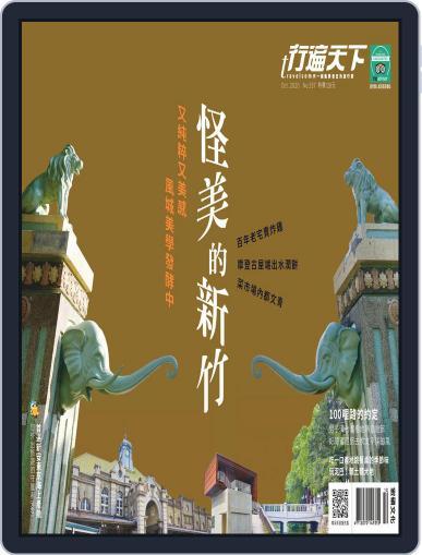 Travelcom 行遍天下 (Digital) October 5th, 2020 Issue Cover